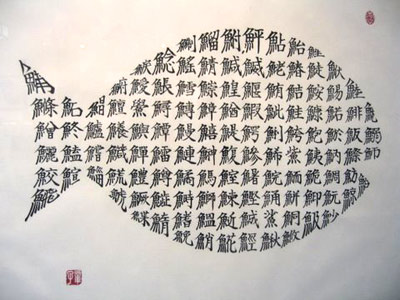 Fish Sutra